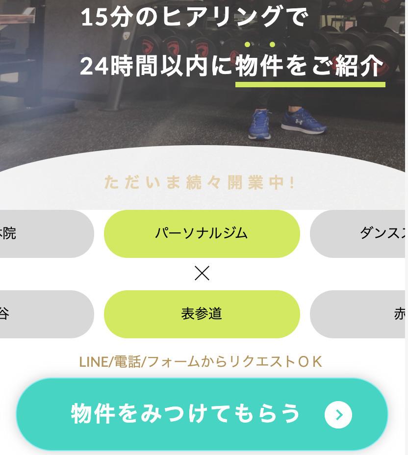貸店舗マッチングサービスOneka(ワンカ)